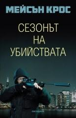 Сезонът на убийствата (The Killing Season)